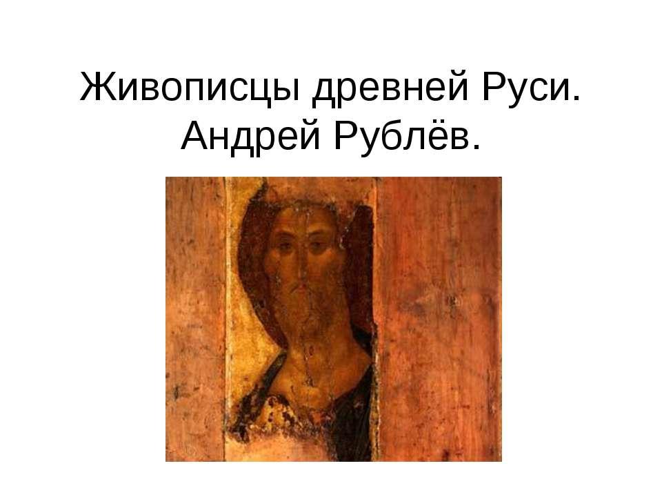 Живописцы древней Руси. Андрей Рублёв.