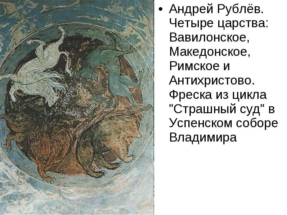 Андрей Рублёв. Четыре царства: Вавилонское, Македонское, Римское и Антихристо...