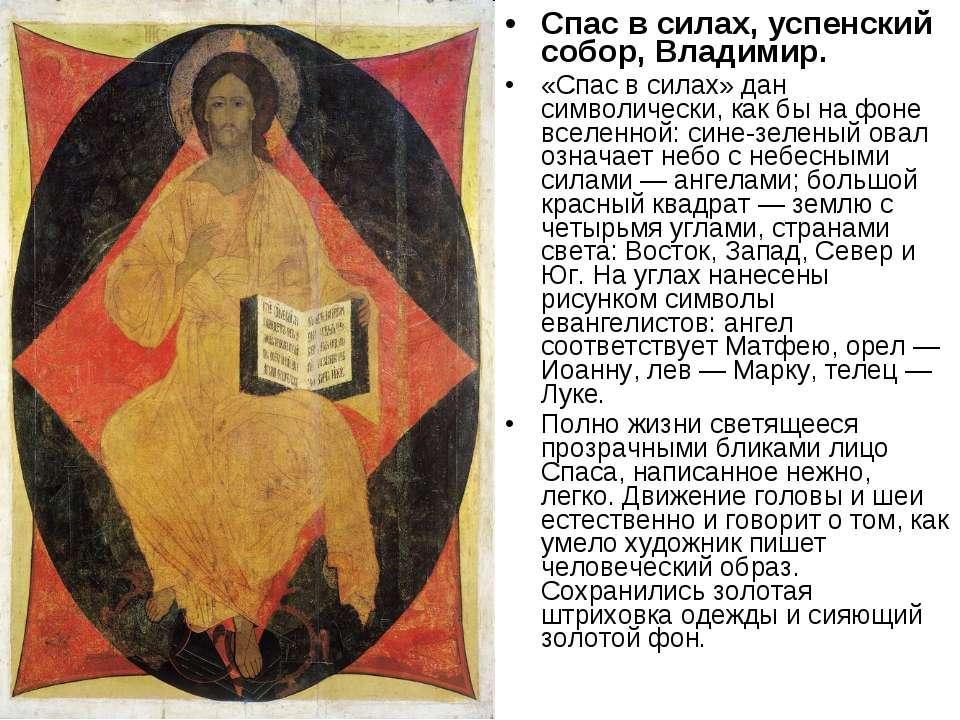 Спас в силах, успенский собор, Владимир. «Спас в силах» дан символически, как...