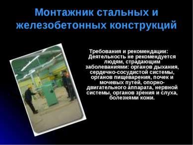 Монтажник стальных и железобетонных конструкций Требования и рекомендации: Де...
