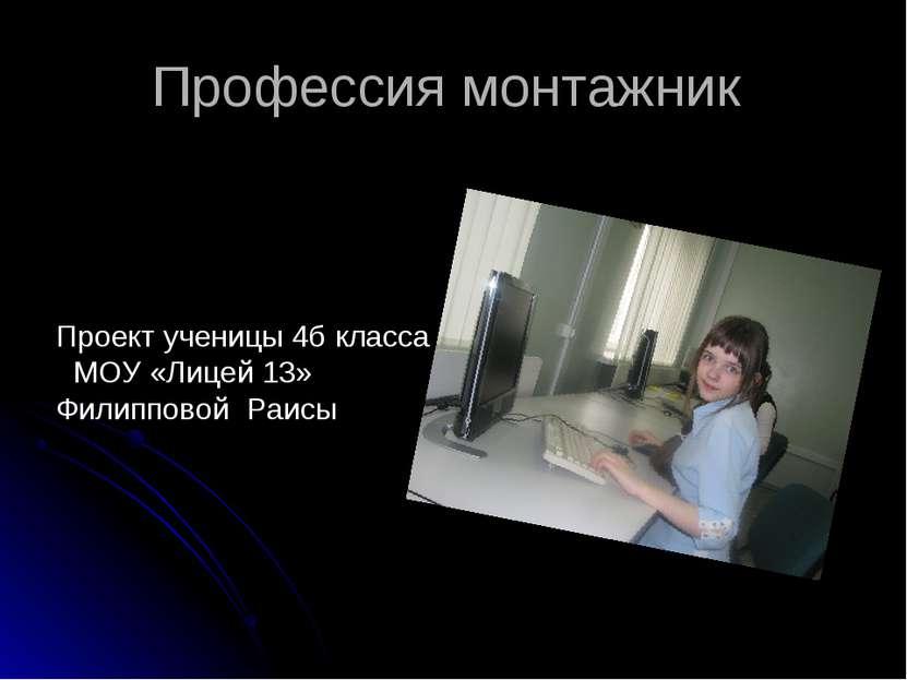 Профессия монтажник Проект ученицы 4б класса МОУ «Лицей 13» Филипповой Раисы