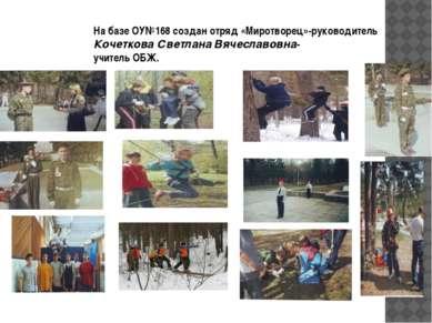 На базе ОУ№168 создан отряд «Миротворец»-руководитель Кочеткова Светлана Вяче...