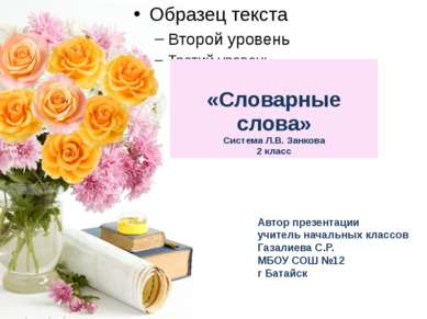 Автор презентации учитель начальных классов Газалиева С.Р. МБОУ СОШ №12 г Бат...