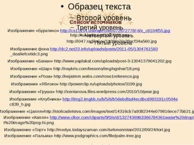Изображение «Буратино» http://cs11154.userapi.com/u72672778/-6/x_c6104f55.jpg...