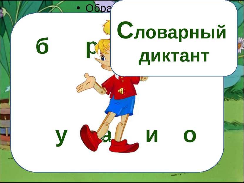 б у р а т и н о Словарный диктант