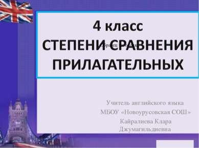 Учитель английского языка МБОУ «Новоурусовская СОШ» Кайралиева Клара Джумагил...