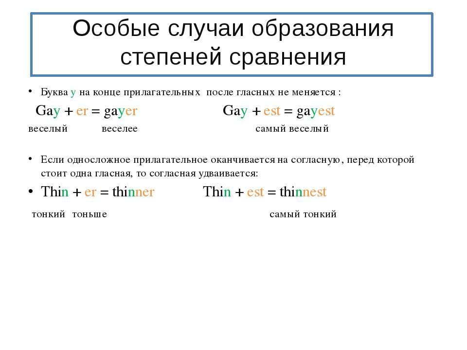 Особые случаи образования степеней сравнения Буква у на конце прилагательных ...