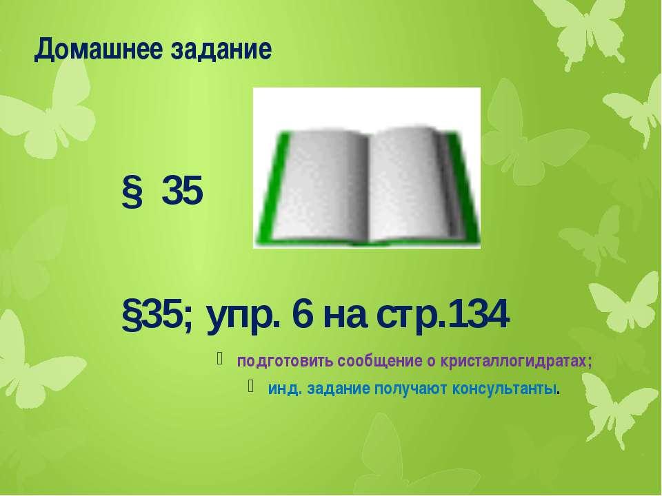 Домашнее задание § 35 §35; упр. 6 на стр.134 подготовить сообщение о кристалл...