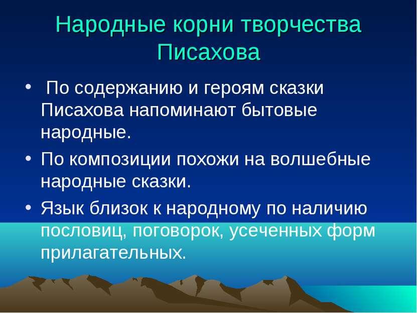 Народные корни творчества Писахова По содержанию и героям сказки Писахова нап...