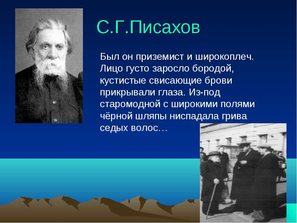 С.Г.Писахов Был он приземист и широкоплеч. Лицо густо заросло бородой, кустис...
