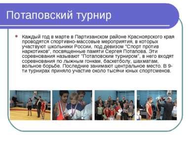 Потаповский турнир Каждый год в марте в Партизанском районе Красноярского кра...