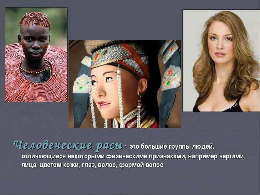 Человеческие расы - это большие группы людей, отличающиеся некоторыми физичес...