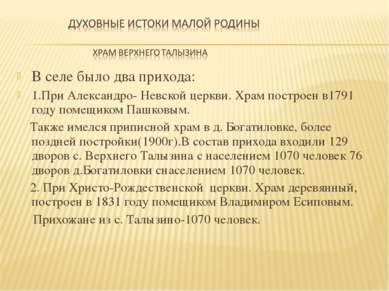 В селе было два прихода: 1.При Александро- Невской церкви. Храм построен в179...