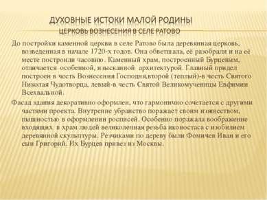 До постройки каменной церкви в селе Ратово была деревянная церковь, возведенн...