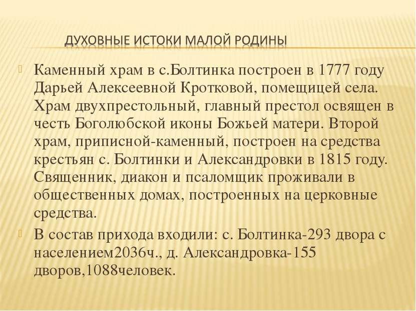 Каменный храм в с.Болтинка построен в 1777 году Дарьей Алексеевной Кротковой,...