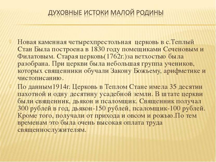 Новая каменная четырехпрестольная церковь в с.Теплый Стан Была построена в 18...