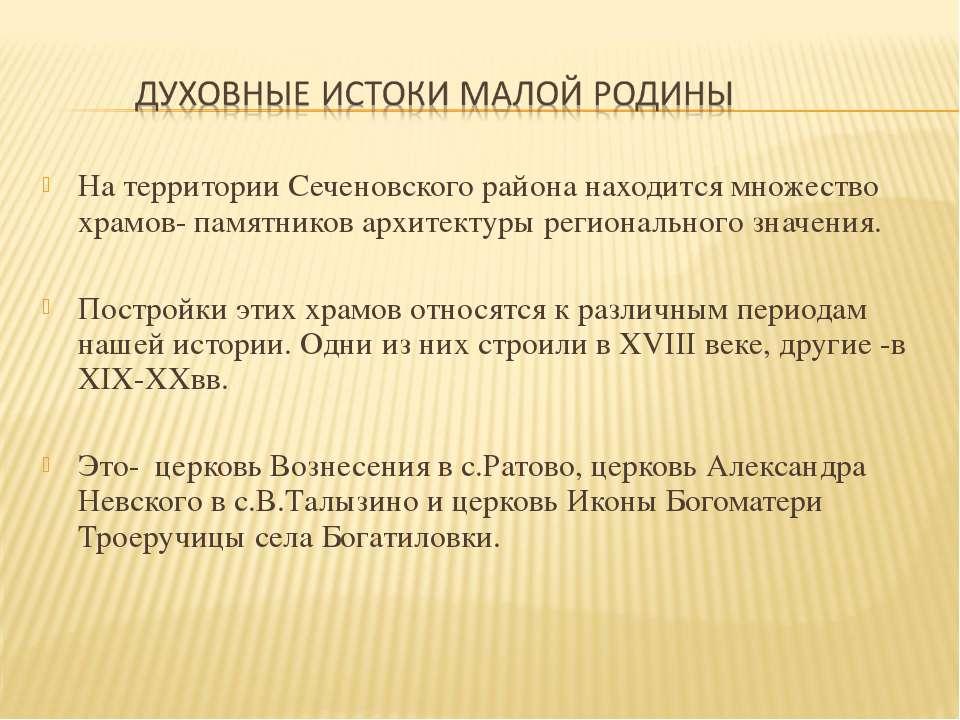 На территории Сеченовского района находится множество храмов- памятников архи...