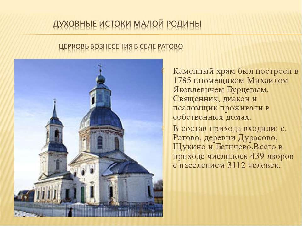 Каменный храм был построен в 1785 г.помещиком Михаилом Яковлевичем Бурцевым. ...