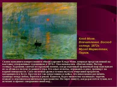 Своим названием импрессионизм обязан картине Клода Моне, впервые представленн...