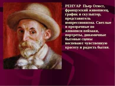РЕНУАР Пьер Огюст, французский живописец, график и скульптор, представитель и...