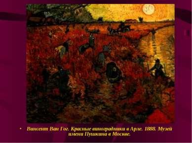 Винсент Ван Гог. Красные виноградники в Арле. 1888. Музей имени Пушкина в Мос...