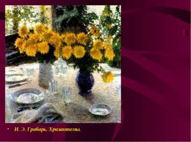 И. Э. Грабарь. Хризантемы.