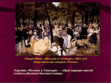 Картина «Музыка в Тюильри» — образ нарядно одетой толпы в оболочке бытового ж...