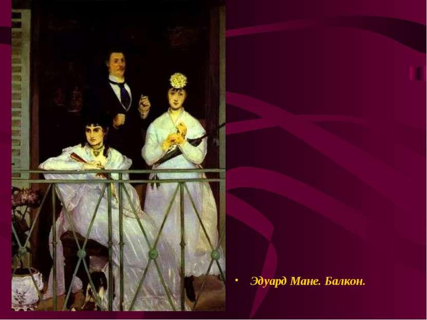Эдуард Мане. Балкон.