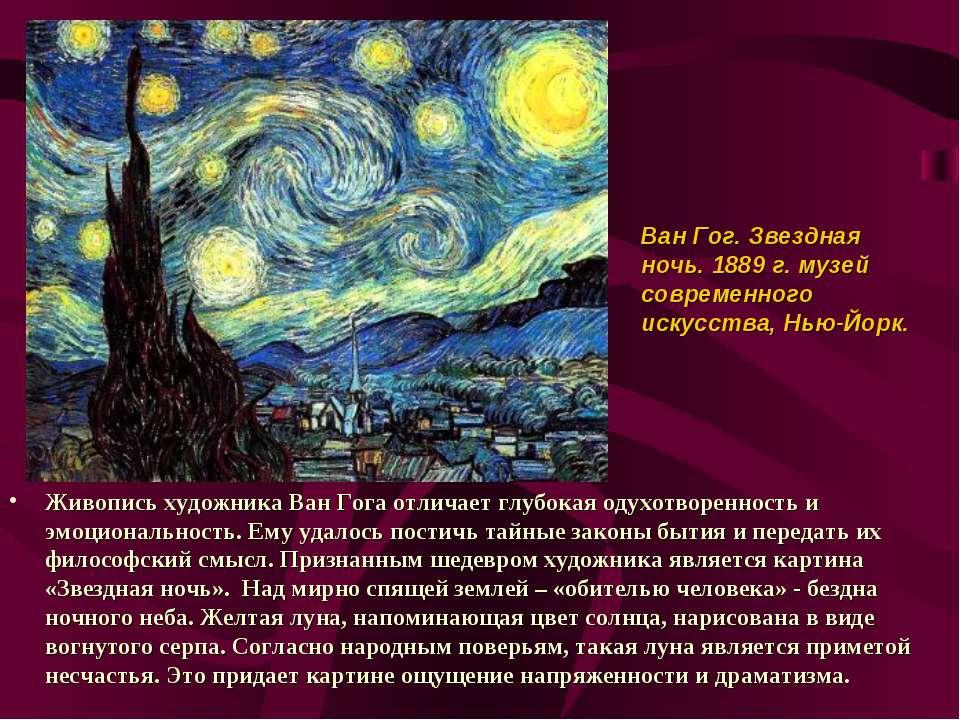 Живопись художника Ван Гога отличает глубокая одухотворенность и эмоционально...