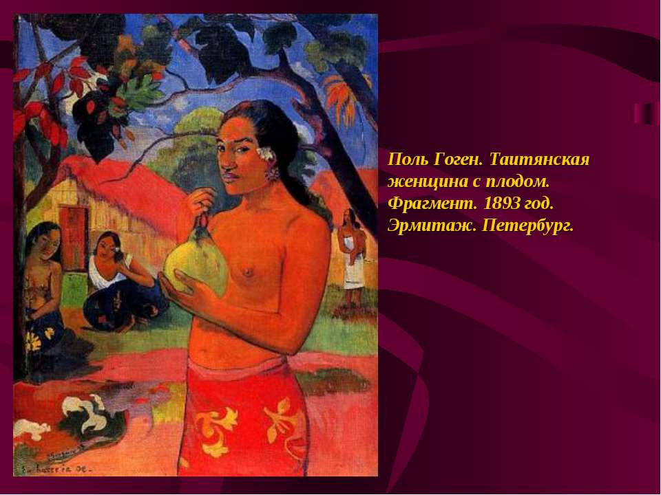 Поль Гоген. Таитянская женщина с плодом. Фрагмент. 1893 год. Эрмитаж. Петербург.