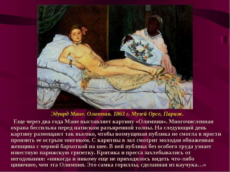 Эдуард Мане. Олимпия. 1863 г. Музей Орсе, Париж. Еще через два года Мане выст...