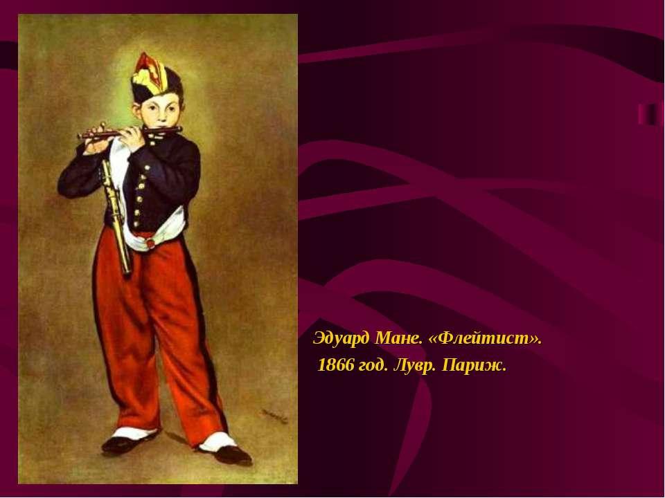 Эдуард Мане. «Флейтист». 1866 год. Лувр. Париж.