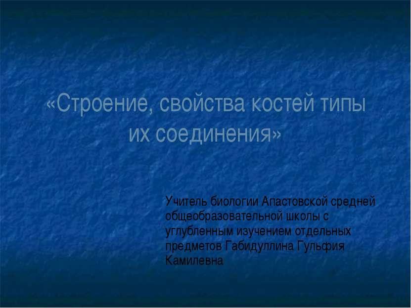 «Строение, свойства костей типы их соединения» Учитель биологии Апастовской с...