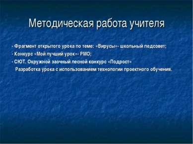 Методическая работа учителя - Фрагмент открытого урока по теме: «Вирусы»- шко...