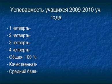 Успеваемость учащихся 2009-2010 уч. года - 1 четверть- - 2 четверть- - 3 четв...