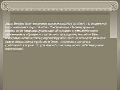 Эпоха Возрождения в истории культуры народов Западной и Центральной Европы яв...