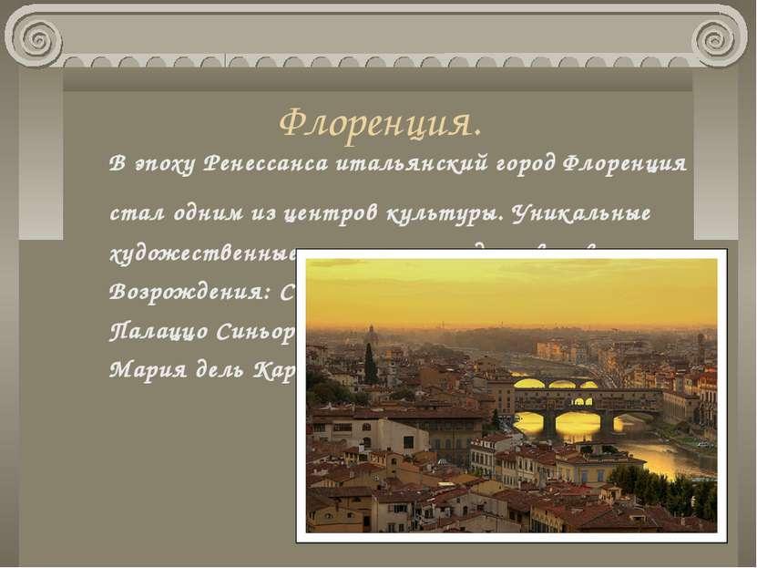 Флоренция. В эпоху Ренессанса итальянский город Флоренция стал одним из центр...