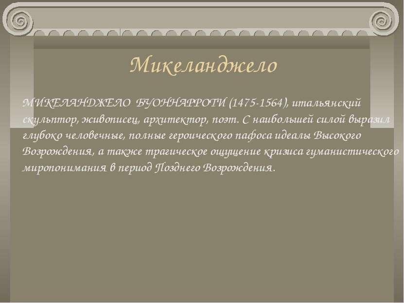 Микеланджело МИКЕЛАНДЖЕЛО БУОННАРРОТИ (1475-1564), итальянский скульптор, жив...