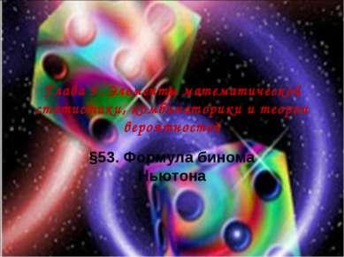 Глава 9. Элементы математической статистики, комбинаторики и теории вероятнос...