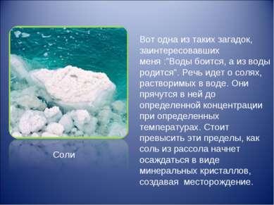 """Вот одна из таких загадок, заинтересовавших меня :""""Воды боится, а из воды род..."""