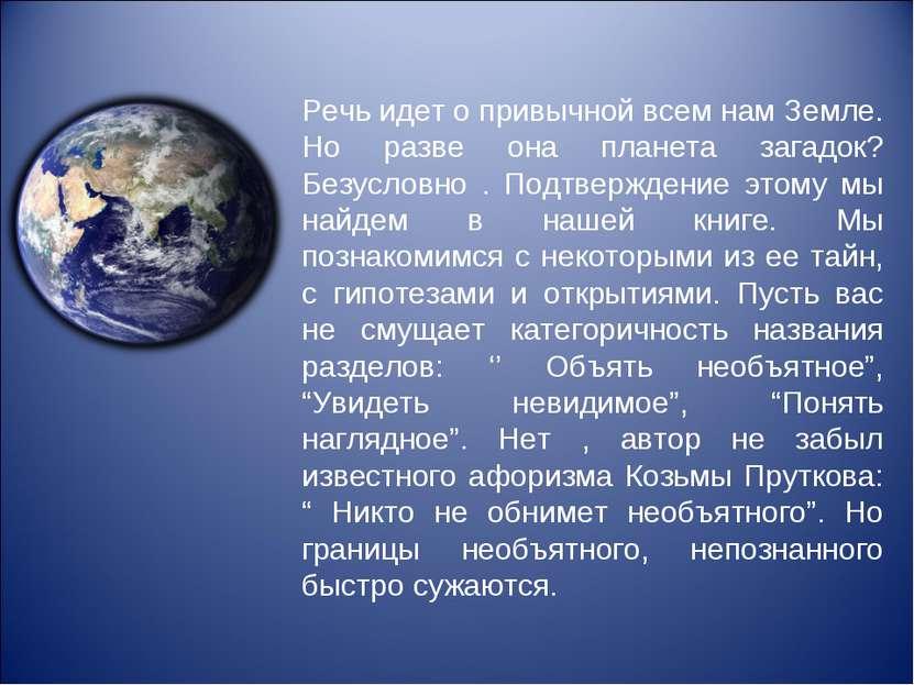 Речь идет о привычной всем нам Земле. Но разве она планета загадок? Безусловн...