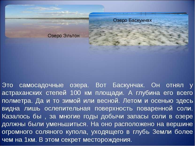Это самосадочные озера. Вот Баскунчак. Он отнял у астраханских степей 100 км ...