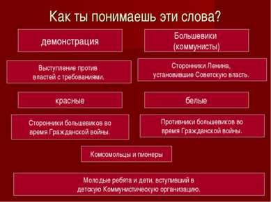 Как ты понимаешь эти слова? демонстрация красные Сторонники большевиков во вр...