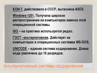 Альтернативные системы кодирования КОИ-7, действовала в СССР, вытеснена ASCII...