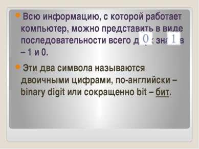 Всю информацию, с которой работает компьютер, можно представить в виде послед...