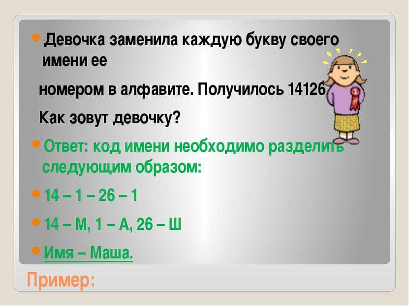 Пример: Девочка заменила каждую букву своего имени ее номером в алфавите. Пол...