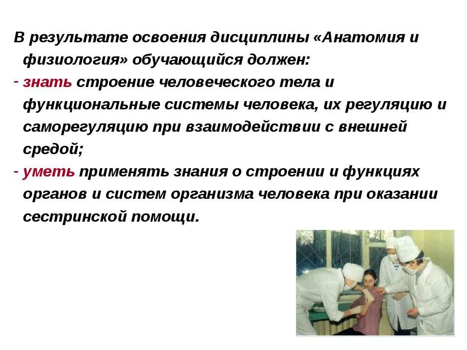 В результате освоения дисциплины «Анатомия и физиология» обучающийся должен: ...