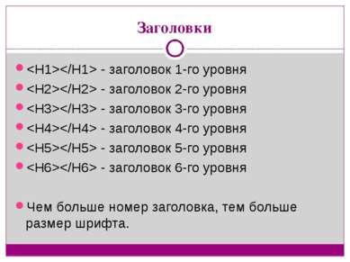 Заголовки - заголовок 1-го уровня - заголовок 2-го уровня - заголовок 3-го ур...