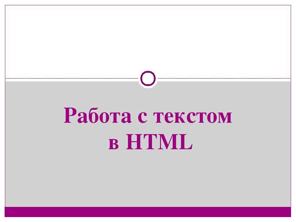 Работа с текстом в HTML