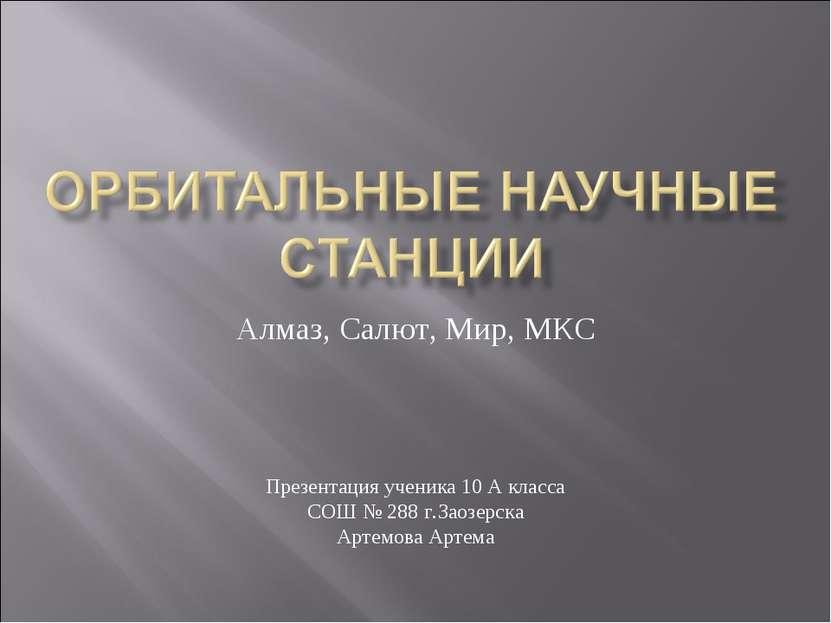 Алмаз, Салют, Мир, МКС Презентация ученика 10 А класса СОШ № 288 г.Заозерска ...